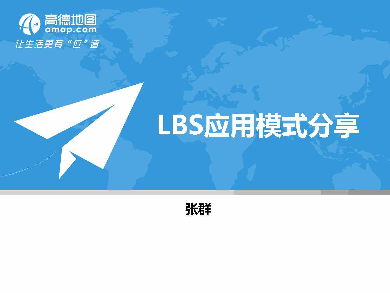 张群-LBS应用模式漫谈