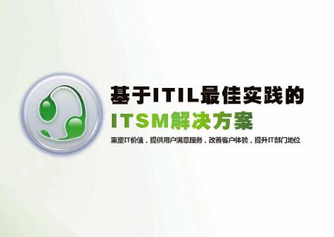TechExcel-基于ITIL最佳实践的ITSM解决方案