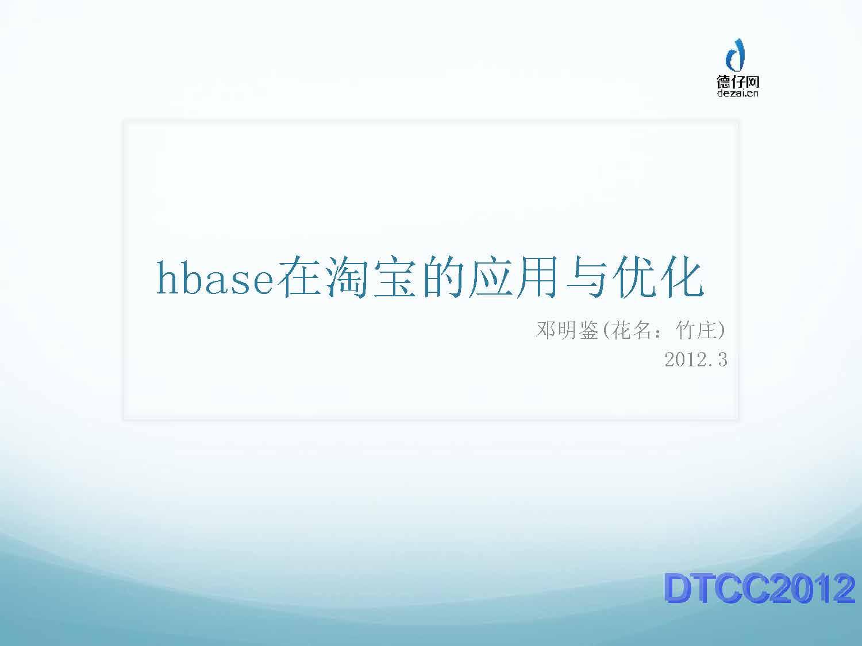 邓明鉴-hbase在淘宝的应用与优化