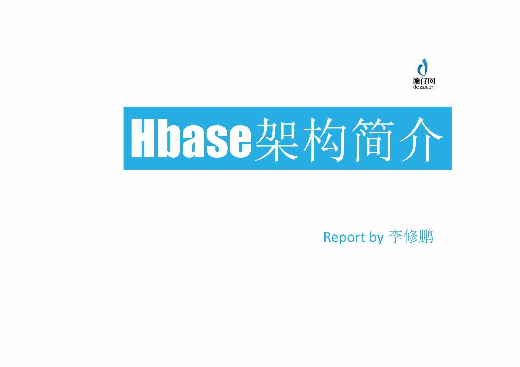 李修鹏-Hbase架构简介