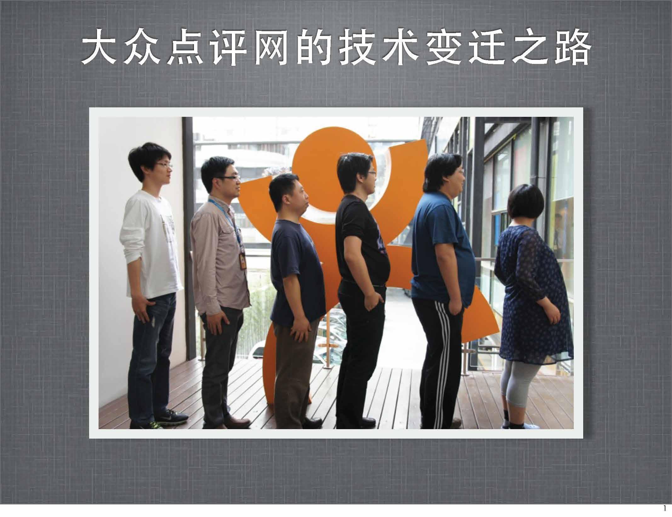 王宏-大众点评网的Web开发之路