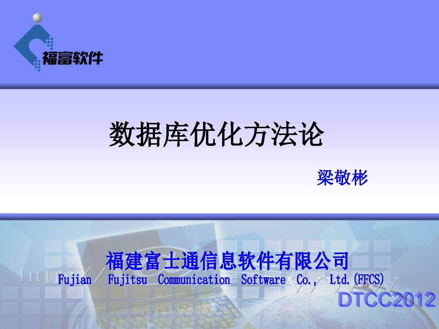 梁敬彬-数据库优化方法论