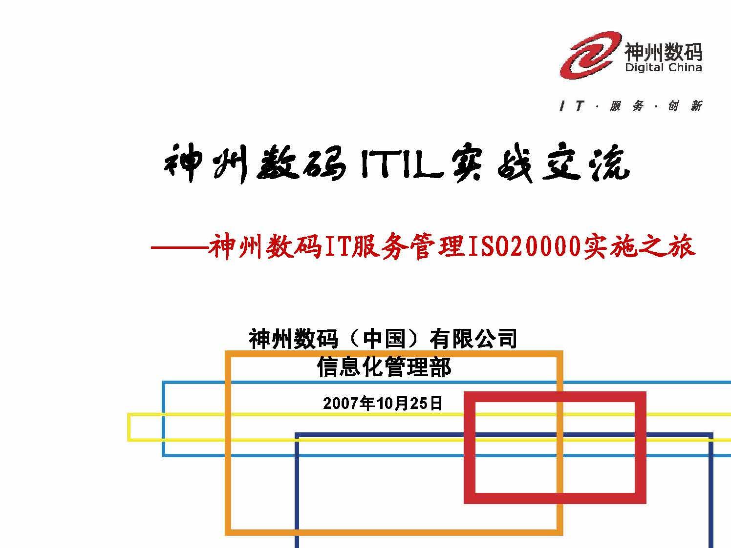 神州数码-ITIL实战交流