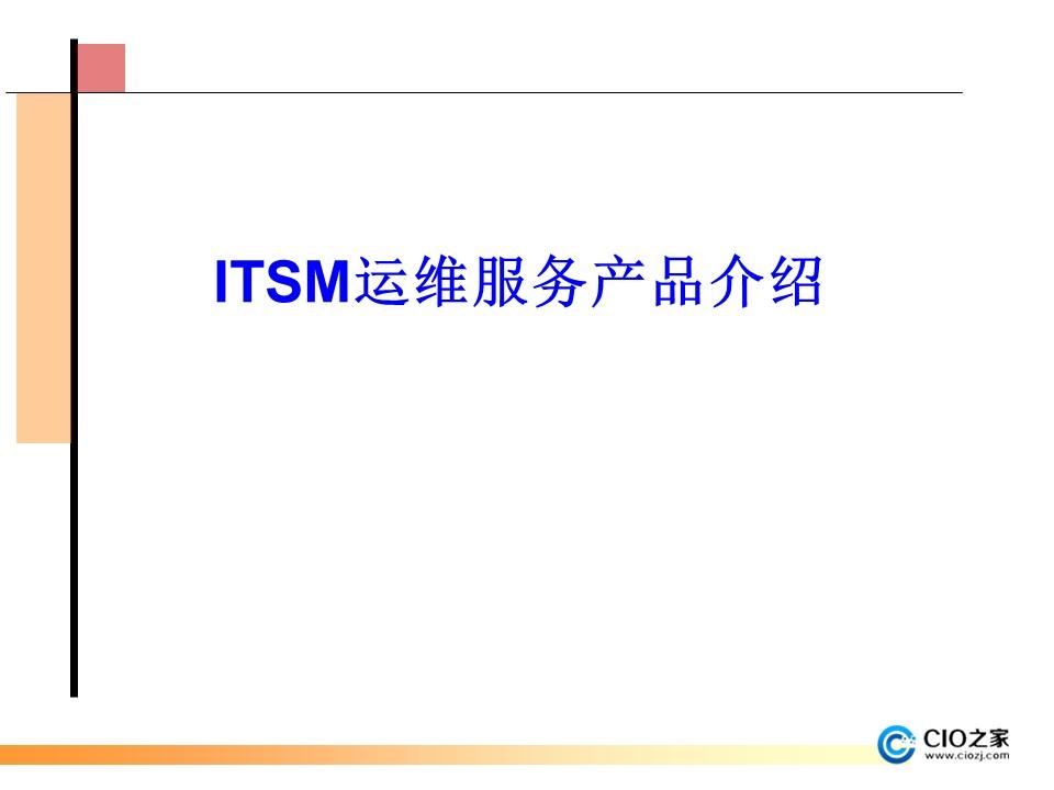 勤智-ITSM运维服务产品介绍
