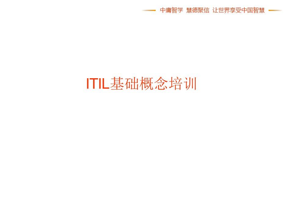 中智慧聚-ITIL_V2培训讲义