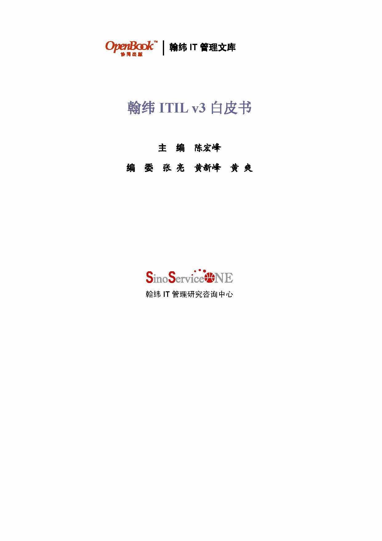 陈宏峰-ITIL v3白皮书