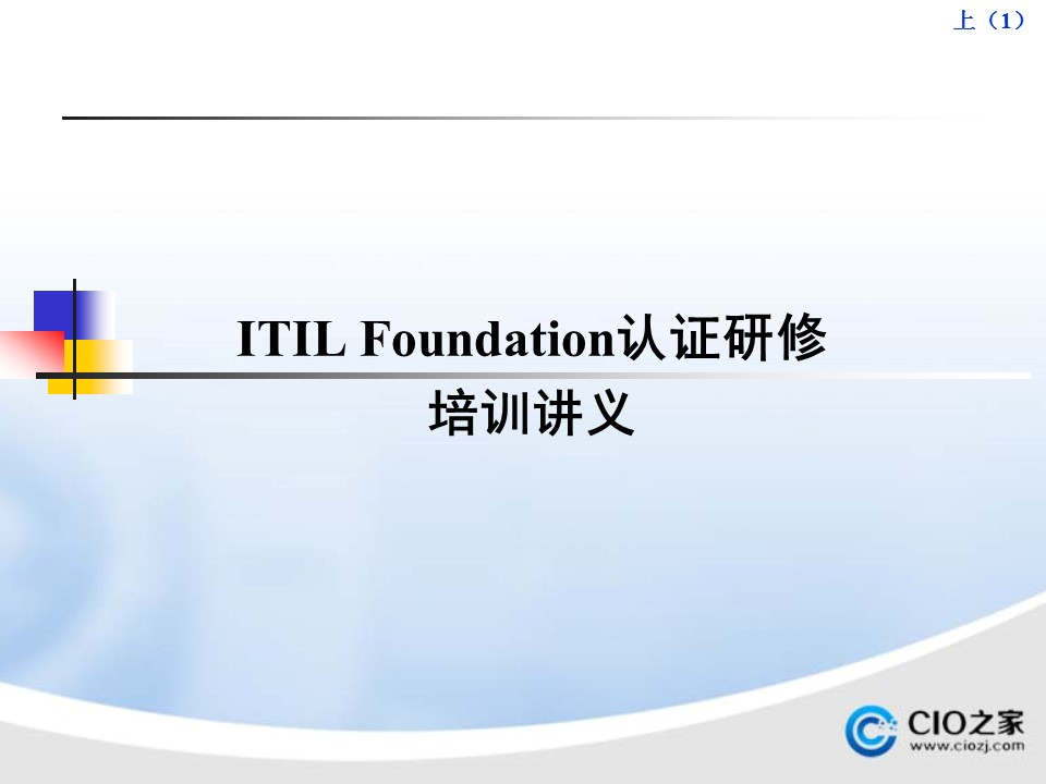 CIO之家-ITIL_Foundation(上)