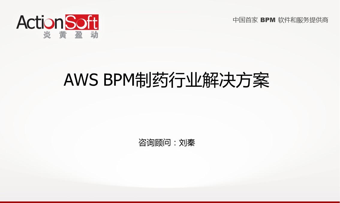 AWS-BPM制药行业解决方案
