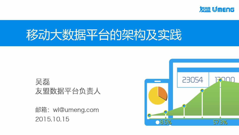 吴磊-移动大数据平台的架构及实践