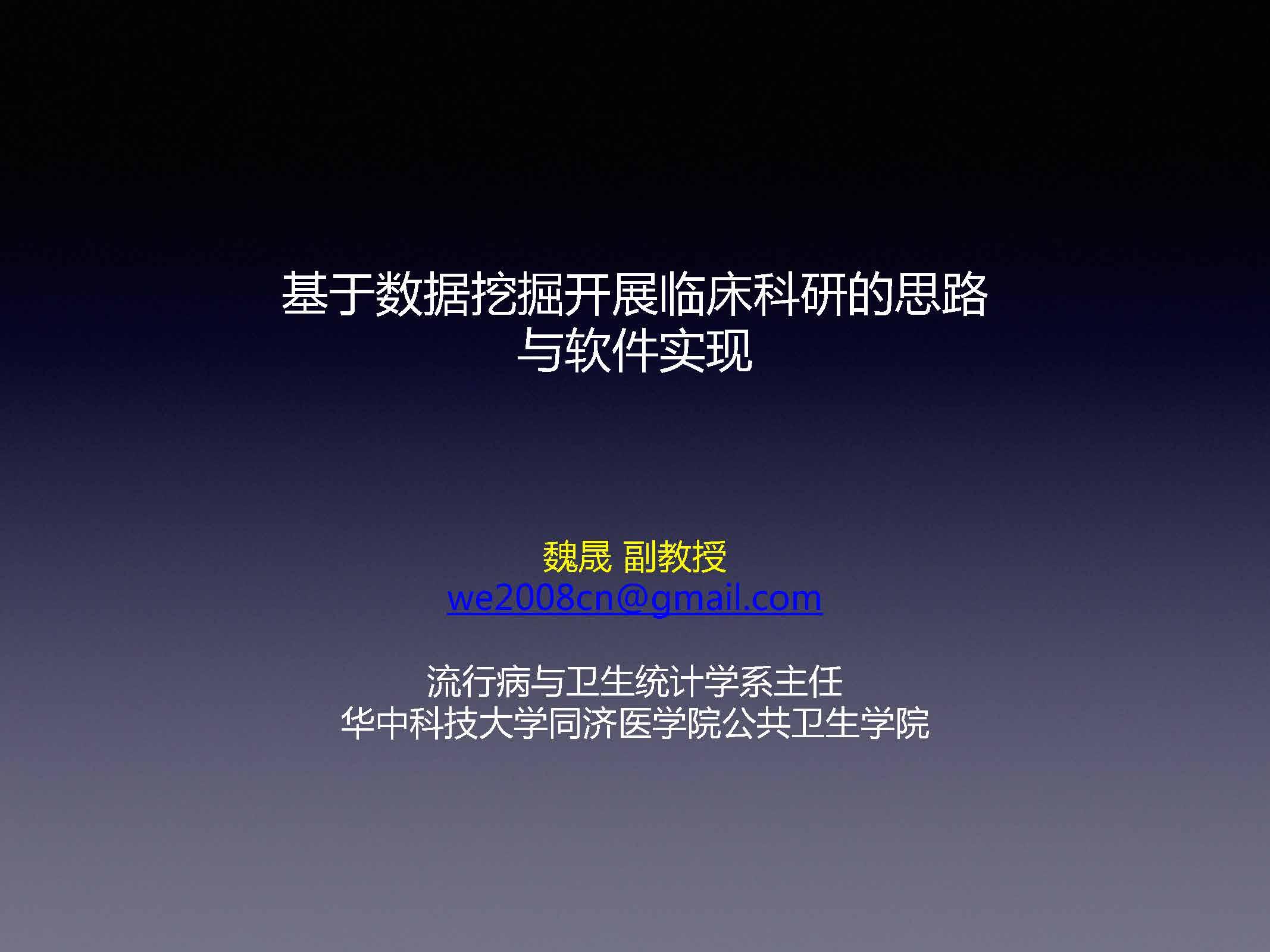 魏晟-基于数据挖掘开展临床科研的思路与软件实现