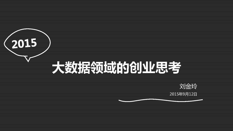 刘金玲-大数据领域的创业思考