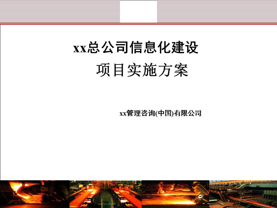 刘国华-IT项目实施解决方案