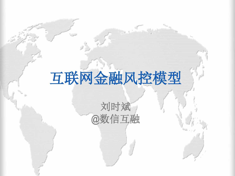 刘时斌-P2P金融评分卡模型