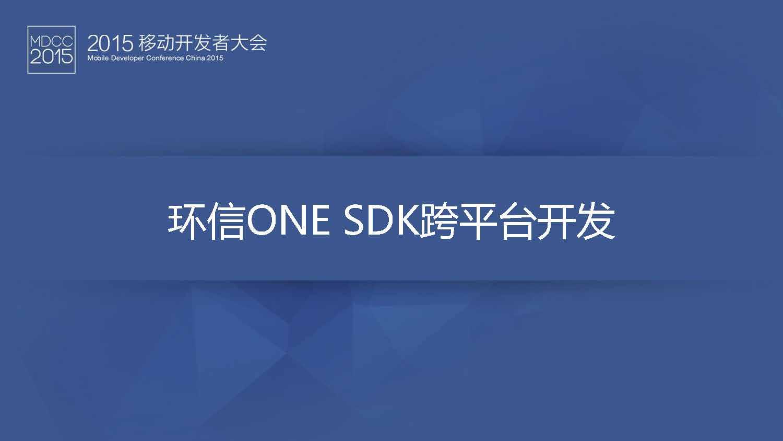 隋云怡-环信ONE SDK跨平台开发
