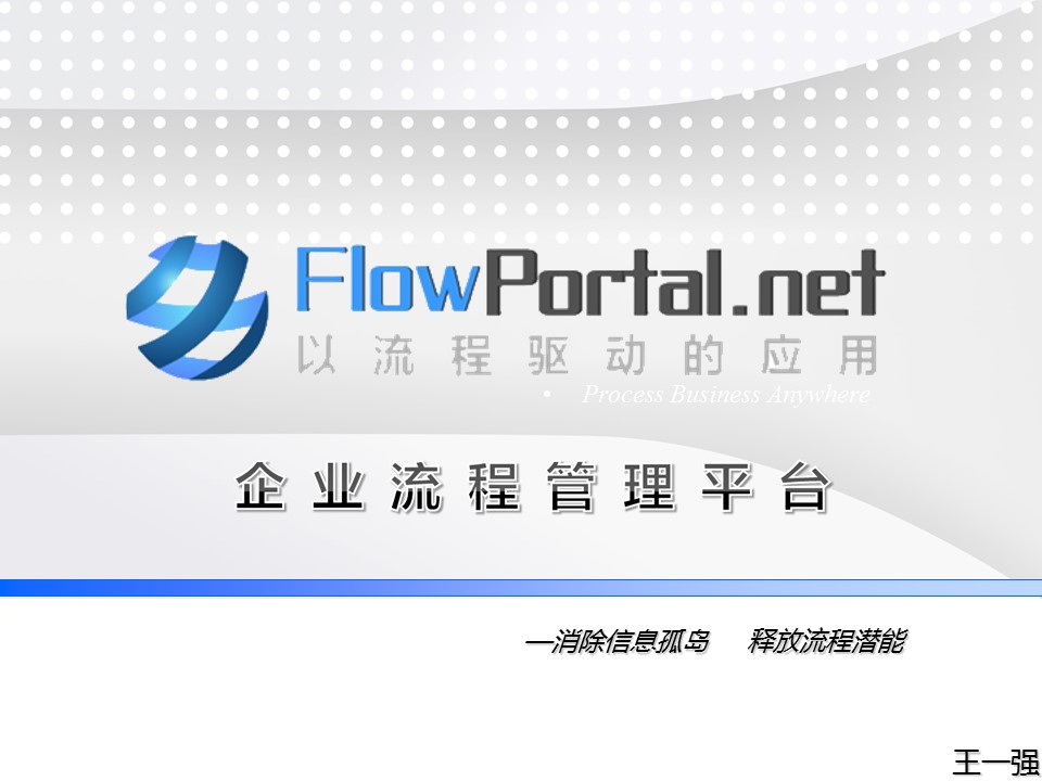 王一强-企业流程管理平台