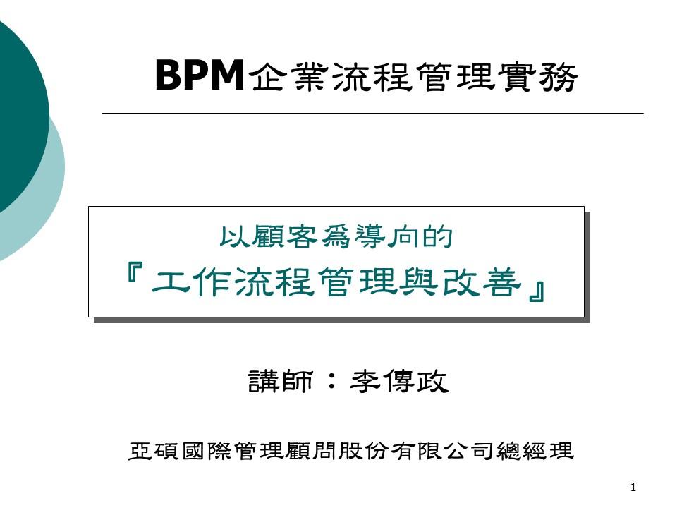 李传政-BPM企业流程
