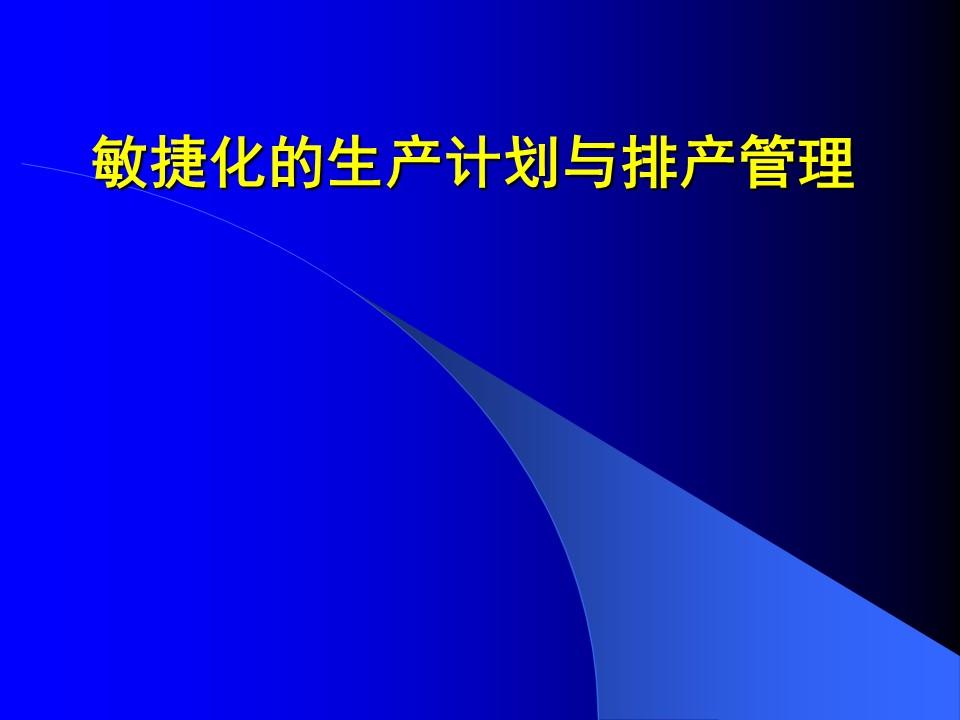 CIO之家-敏捷化的生产计划与排产管理