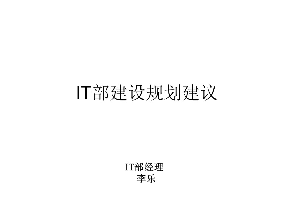 李乐-IT部建设发展规划
