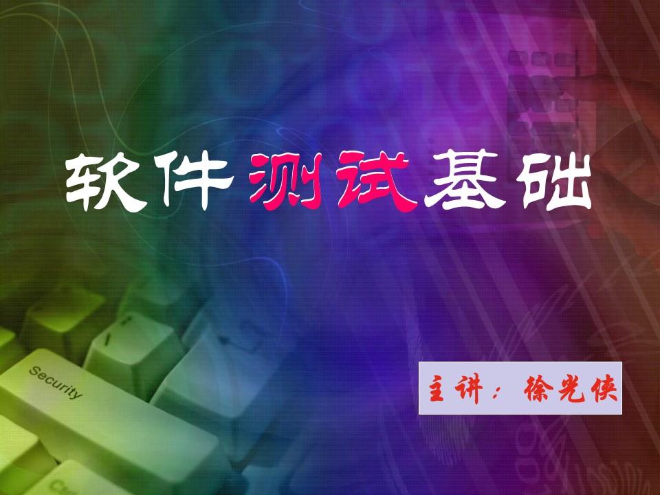 徐光侠-软件测试基本概念