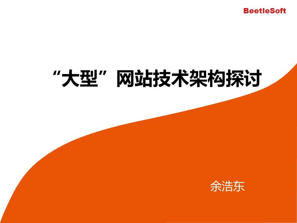 余浩东-最新大型网站技术架构探讨