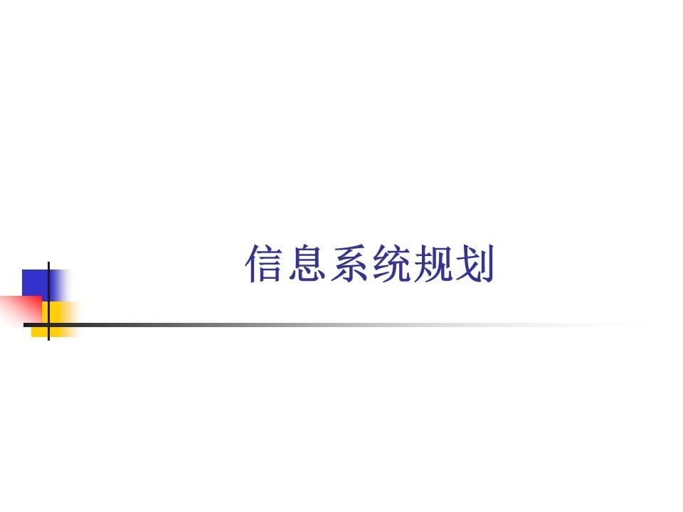 毕马威-IT规划方案