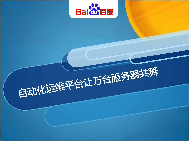 伏晔-自动化运维平台让万台服务器共舞