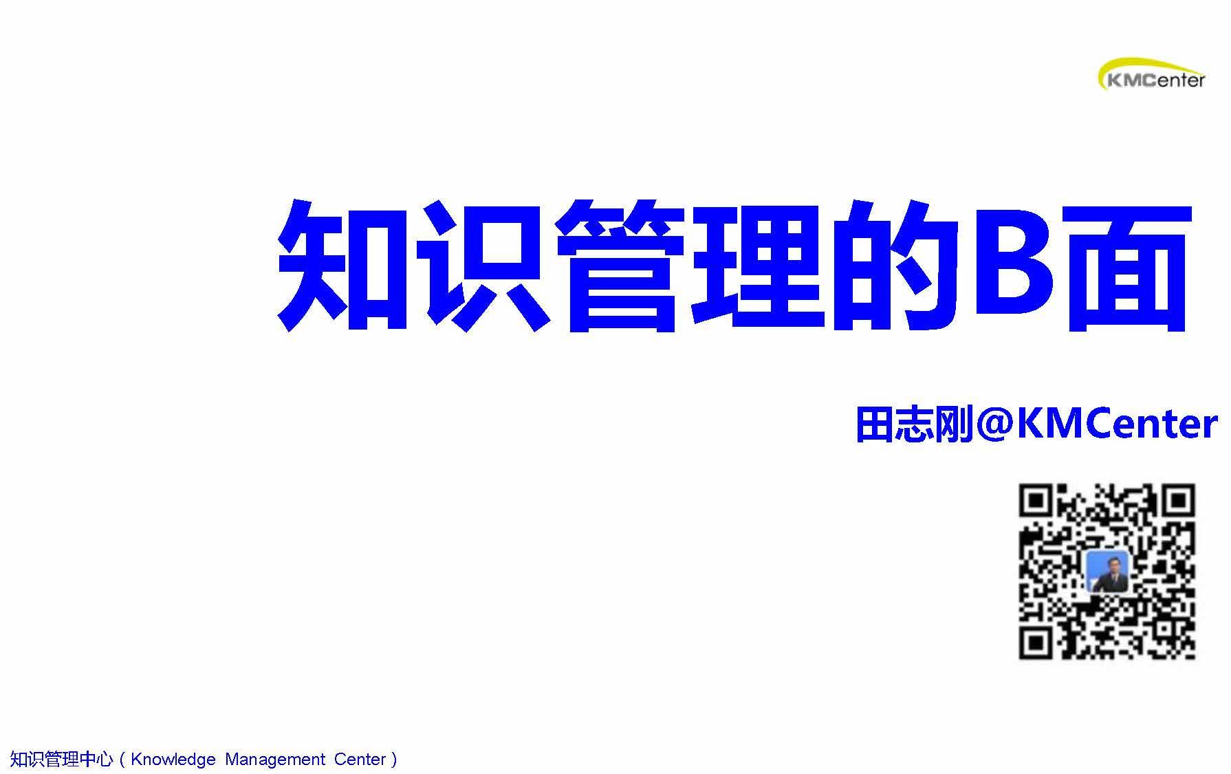 田志刚-知识管理的B面