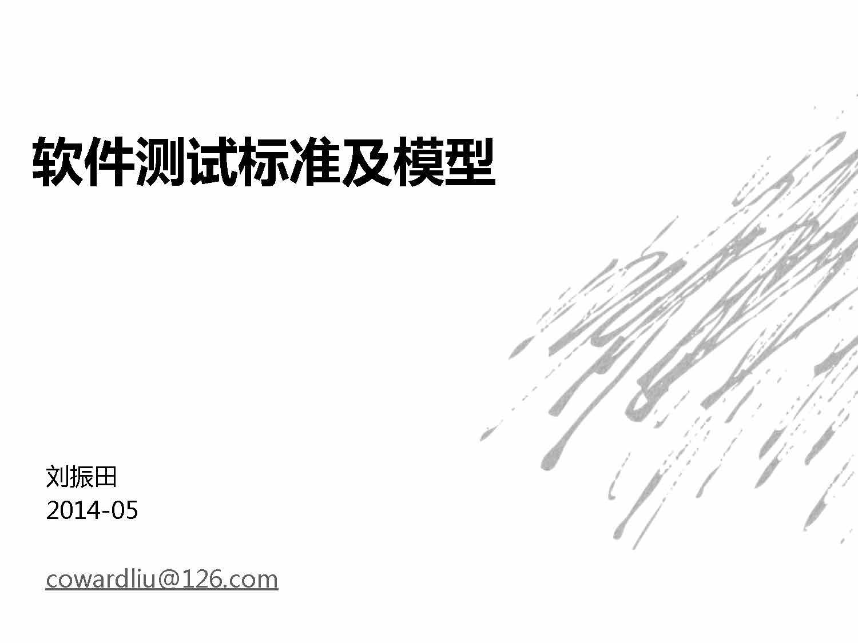 刘振田-软件测试标准及模型