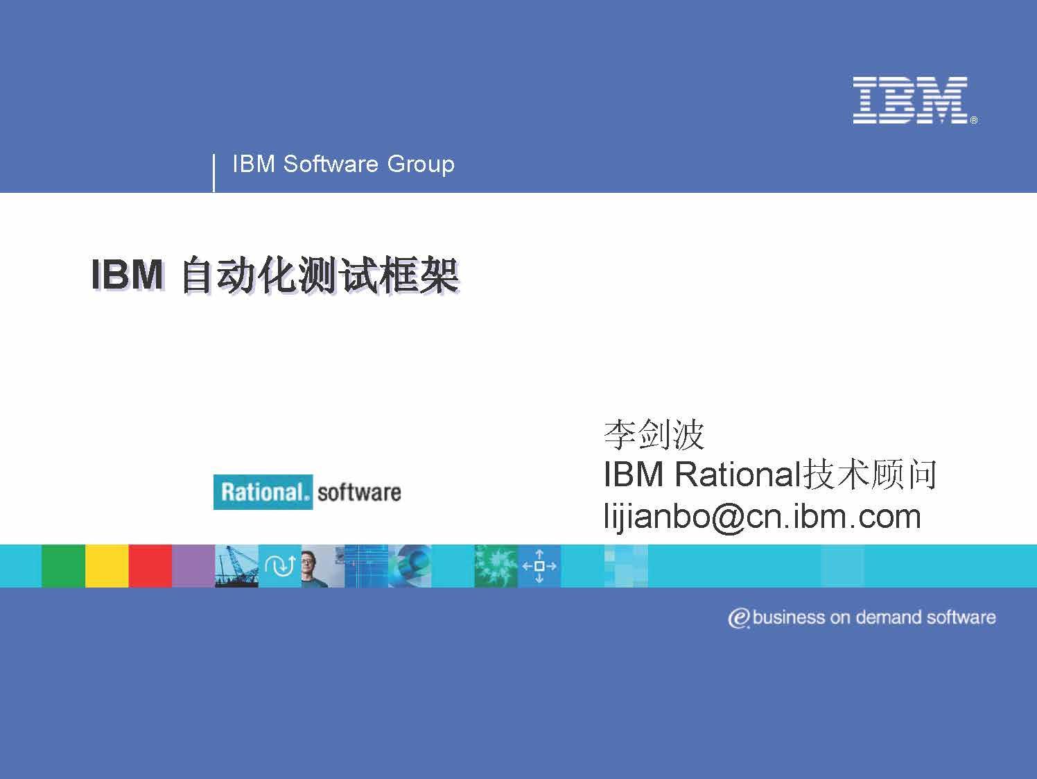 李剑波-IBM自动化测试框架