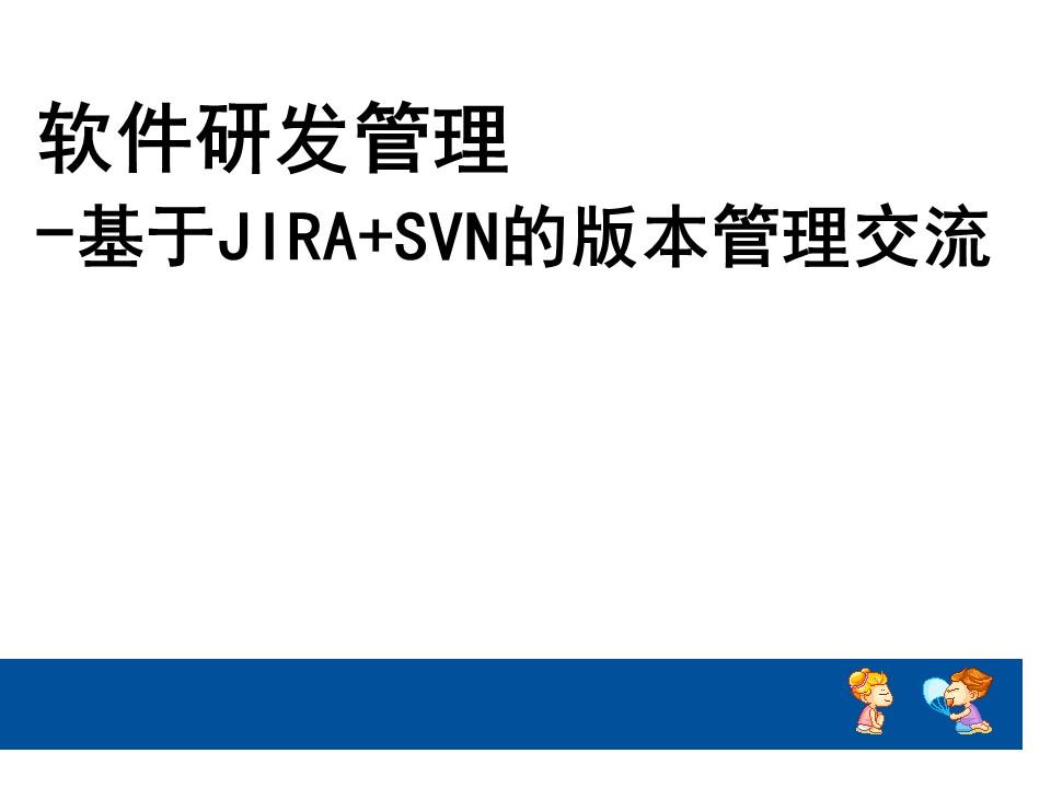 白冰-基于JIRA+SVN的版本管理交流