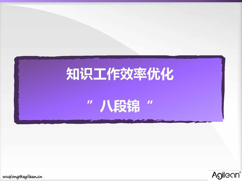 吴穹-知识工作效率化