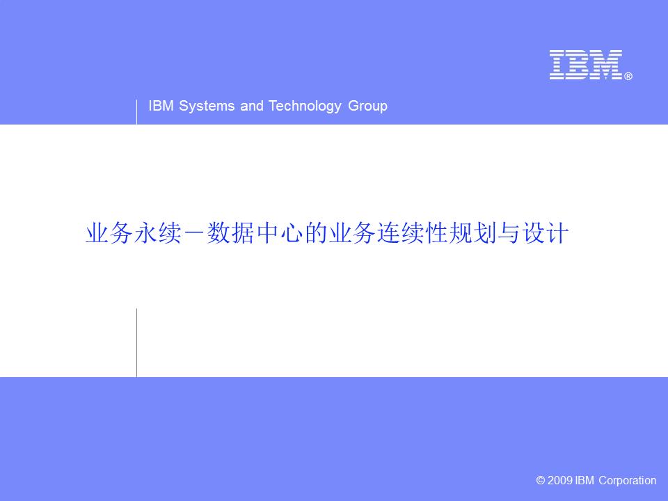 业务永续-数据中心的业务连续性规划与设计