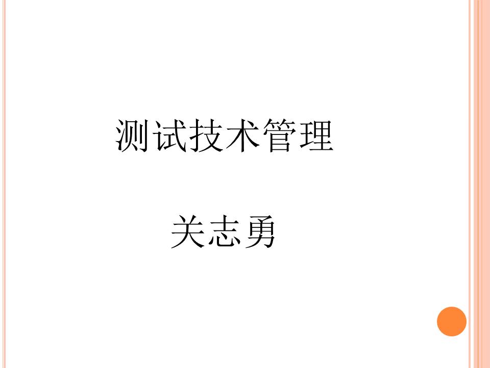 关志勇-测试技术管理