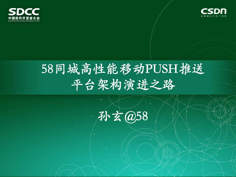 孙玄-58同城高性能移动push推送平台架构优化之路