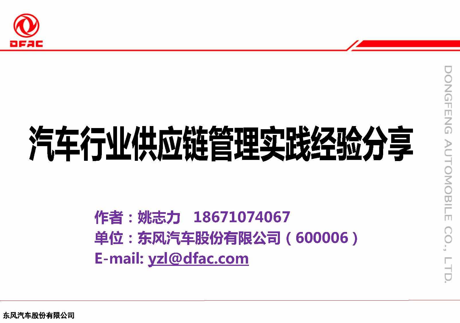 姚志力-汽车行业供应链管理实践经验分享