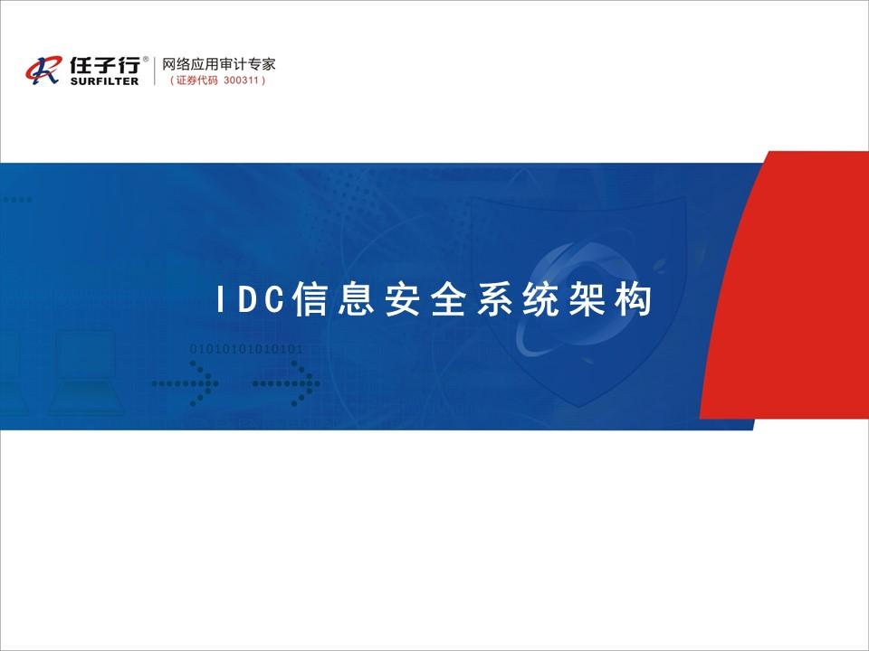 任子行-IDC信息安全系统架构