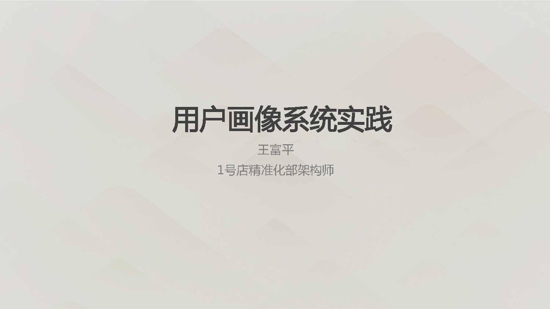 王富平-用户画像系统实践