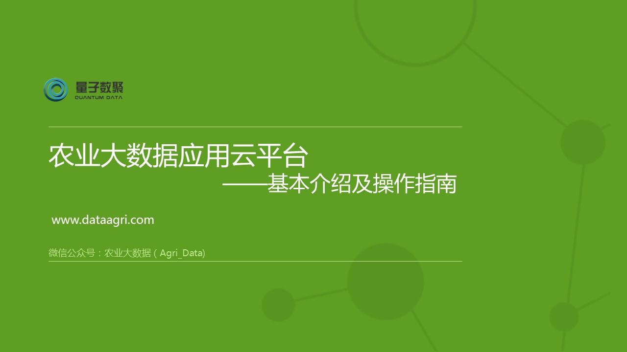周晓丹-农业大数据应用云平台