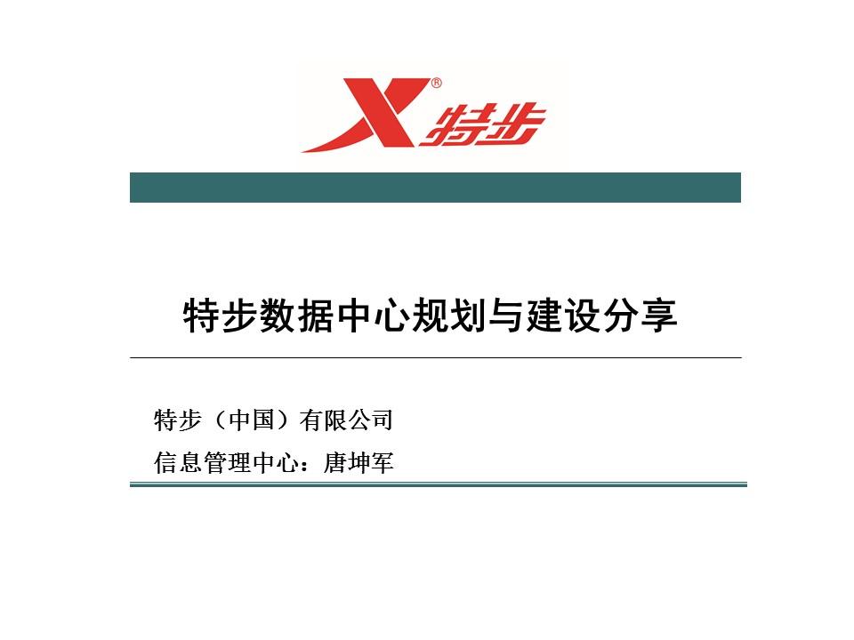 唐坤军-特步IT基础架构规划