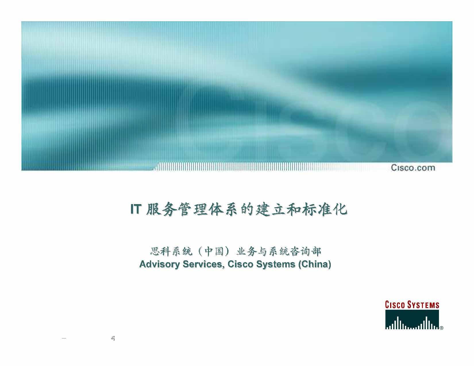 思科-IT服务管理体系建立与标准化