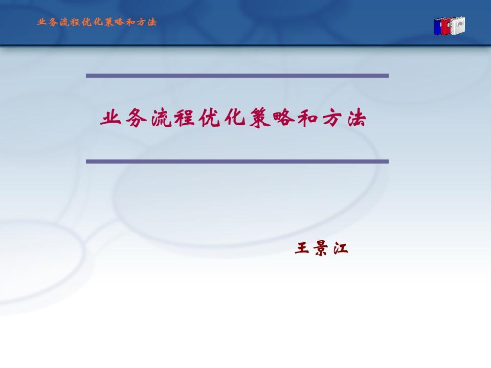 王景江-流程优化策略和方法