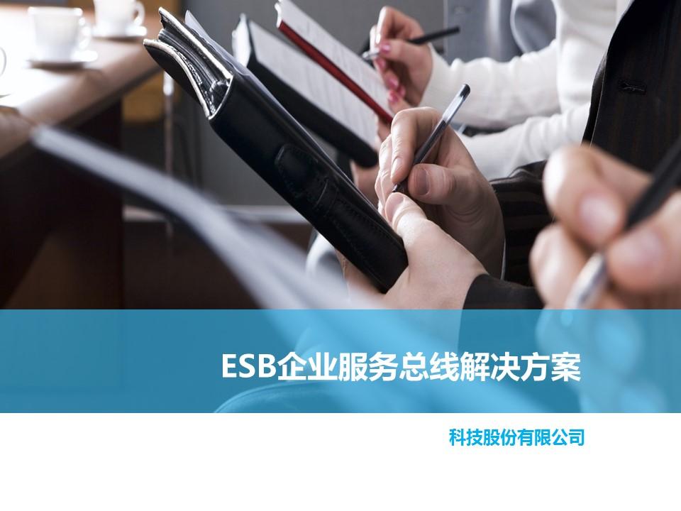 CIO之家-ESB企业服务总线解决方案
