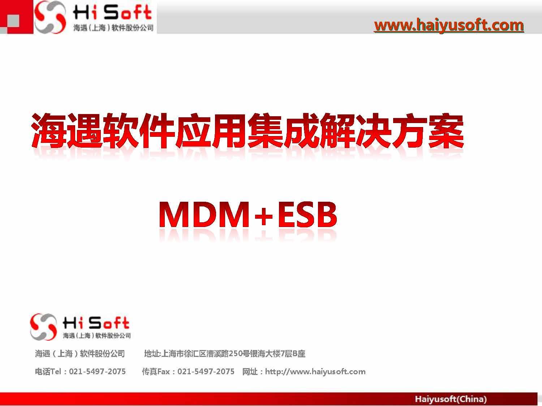 海遇软件-主数据管理MDM+ESB解决方案