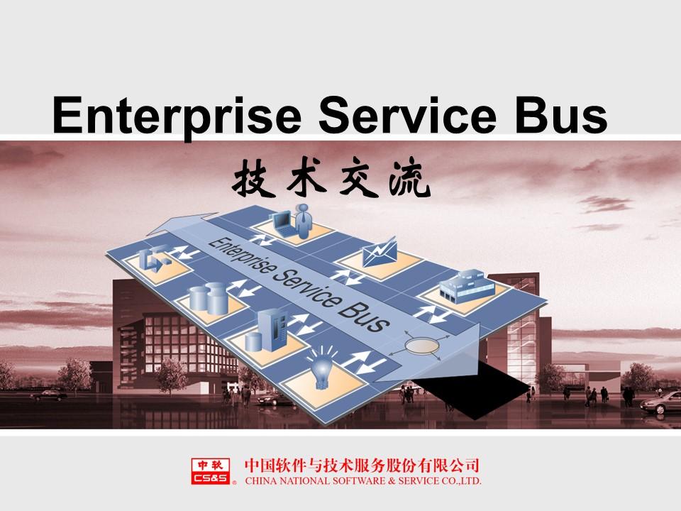 中软国际-ESB知识交流