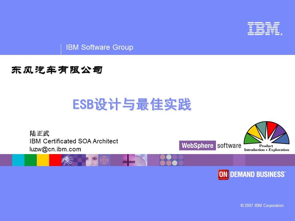IBM-ESB、WEBSPHERE、SOA技术交流