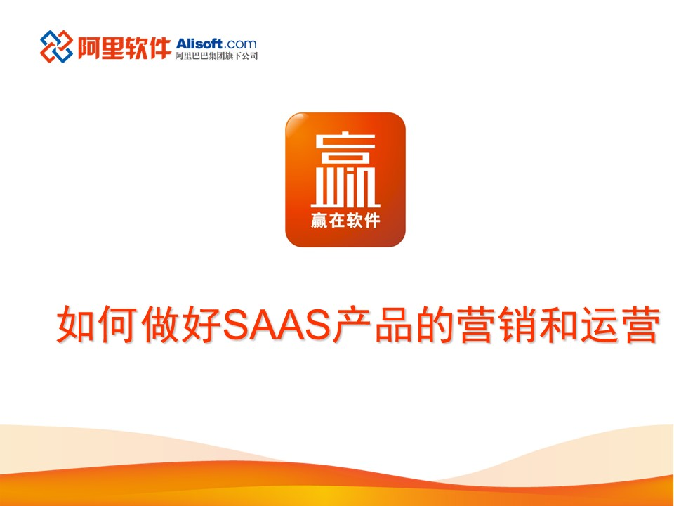 阿里-如何做好SAAS产品的营销和运营