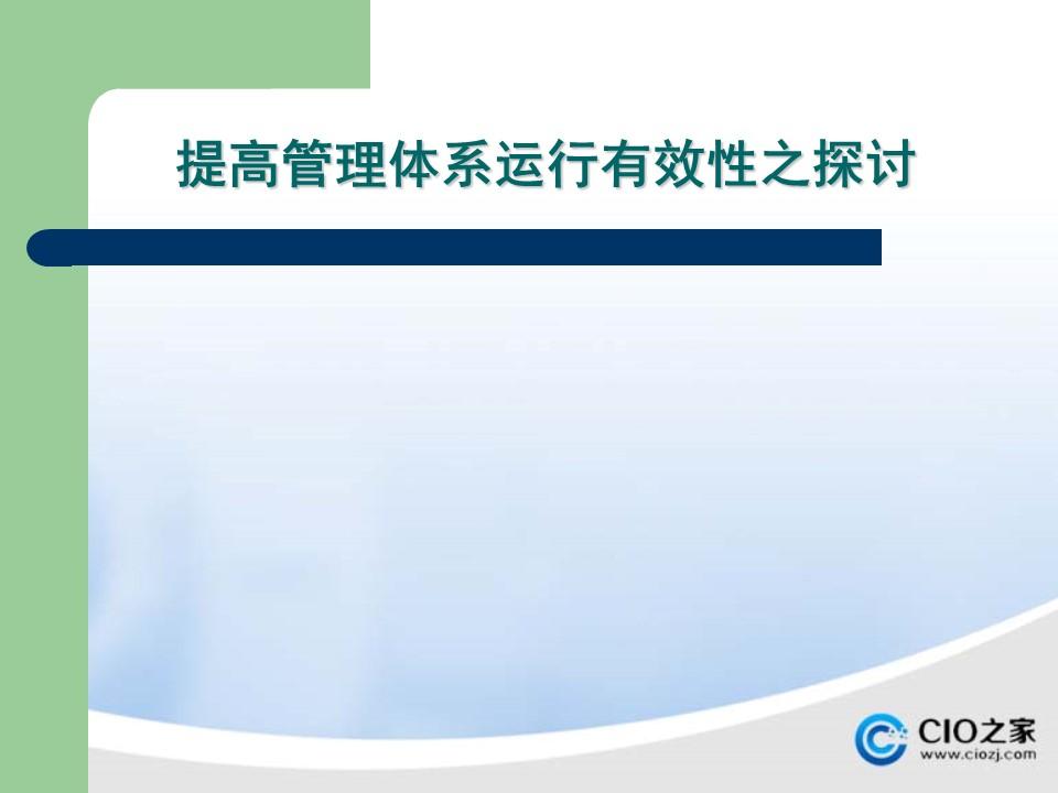 CIO之家-提高管理体系有效性