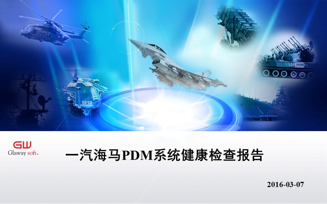 一汽海马-PDM系统健康检查报告