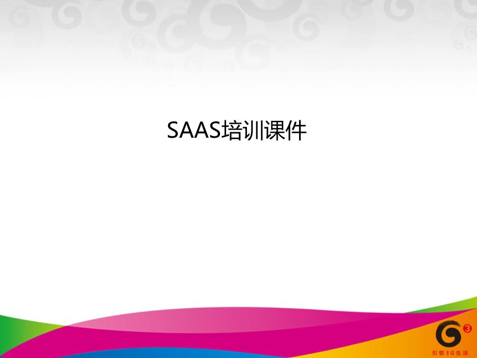 中国移动-SAAS整体介绍