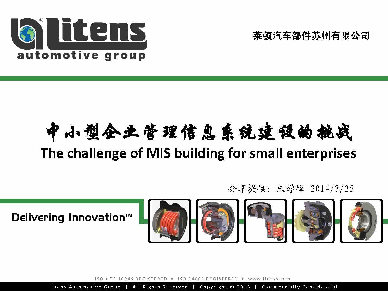 朱学峰-中小型企业管理信息系统建设的挑战